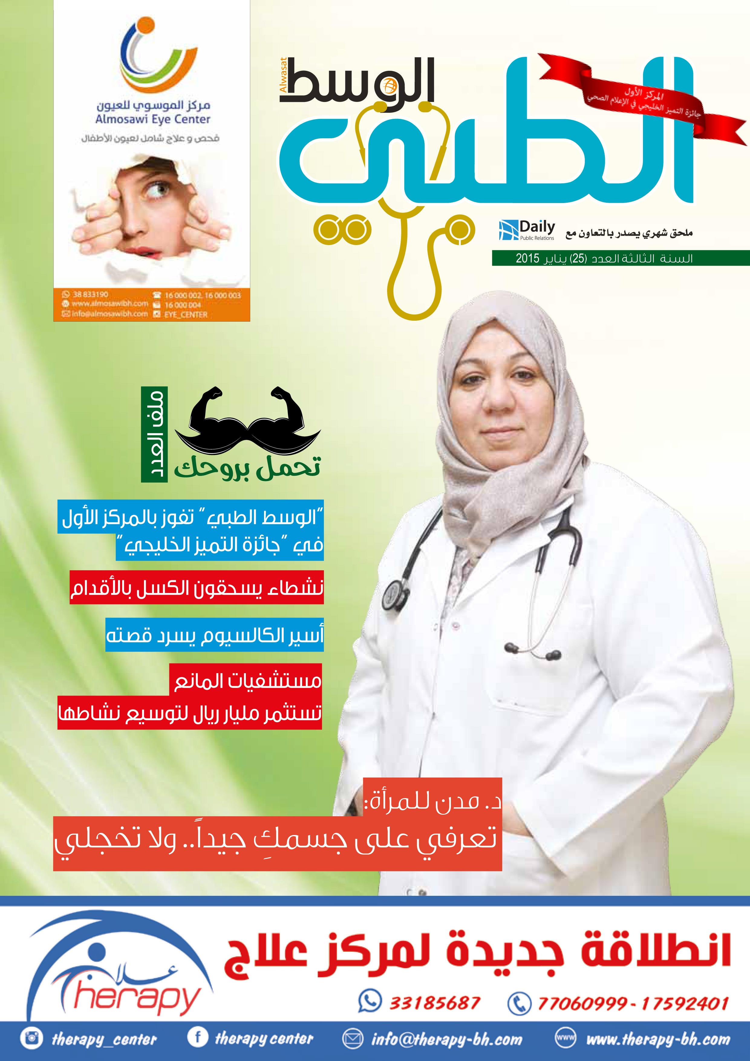 المجلة